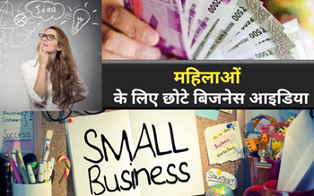 Small Business for Women:  महिलाएं 5 से 10 हजार रुपए में शुरू करें ये 3 बिजनेस, घर बैठे मिलेगा अच्छा मुनाफ़ा