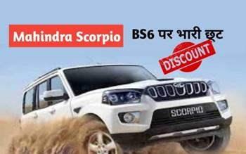 महिंद्रा की SUV पर 60,000 रुपए का बंपर डिस्काउंट, जानें स्पेसिफिकेशन और फीचर्स