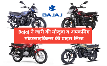 Bajaj Company  ने जारी की मोटरसाईकल की नई प्राइस लिस्ट, जल्द होंगे ये नए मॉडल्स भी लांच