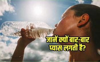 अधिक प्यास लगना है एक गंभीर बीमारी, जानें इसके लक्षण, कारण और बचाव के उपाय