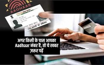 क्या Aadhar number  से कोई आपके बैंक खाते से पैसे निकाल सकता है? जानिए क्या कहता है UIDAI