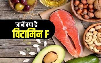 Vitamin F Foods:  विटामिन F की कमी से हो सकती हैं कई समस्याएं, इसलिए ज़रूर खाएं ये फूड्स