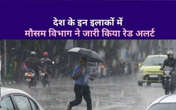 Weather Forecast: देश के इन इलाकों में मौसम विभाग ने जारी किया रेड अलर्ट, जानिए अपने यहां का मौसम का हाल