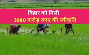 कृषि आधारभूत संरचना फंड में  बिहार राज्य को मिली 3980 करोड़ रुपए की स्वीकृति