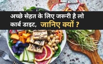 Low Carb Diet: लो कार्ब डाइट के लिए अपनाएं भोजन के ये विकल्प, सेहत के लिए होगा फायदेमंद !