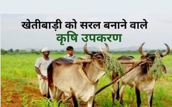खेतीबाड़ी को आसान बनाते हैं ये प्रमुख कृषि उपकरण, जानें इनकी खासियत, कीमत और सब्सिडी