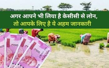 किसानों को 20 दिनों के अंदर चुकाना पड़ सकता है बैंक से लिया गया कृषि लोन