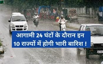 दिल्ली, उत्तर प्रदेश और मध्य प्रदेश समेत इन 10 राज्यों में भारी वर्षा के आसार