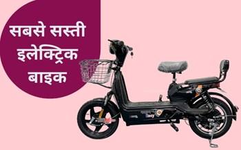 इलेक्ट्रिक बाइक की कीमत मात्र 19,999 रुपए, बिना लाइसेंस करें सवारी
