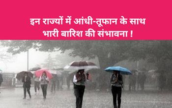 Weather Update: हरियाणा और पंजाब समेत इन राज्यों में आंधी-तूफान के साथ भारी बारिश की संभावना !