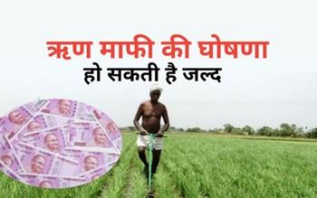छोटे और सीमांत किसानों के लिए की गई ऋण माफी की घोषणा हो सकती है जल्द लागू !
