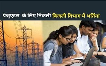 UPPCL Recruitment 2020: बिजली विभाग में निकली ग्रेजुएट के लिए सरकारी भर्ती, ऐसे करें चेक