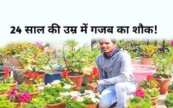24 साल की उम्र में छत पर उगाए फल, फूल, सब्जी और मसाले,  ज़रूर पढ़िए इस सफल किसान की कहानी