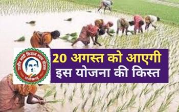 Kisan Nyay Yojana: किसानों के खाते में 20 अगस्त को आएगी योजना की दूसरी किस्त, पढ़िए अन्य ज़रूरी जानकारी