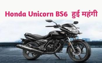 Honda Company ने Unicorn BS6 बाइक की कीमत किया इजाफ़ा, जानें कितनी बढ़ी कीमत