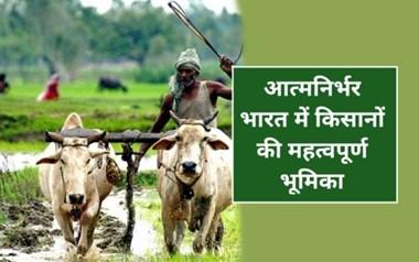 आत्मनिर्भर भारत में किसानों की महत्वपूर्ण भूमिका