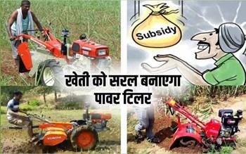 लघु और सीमांत किसानों को 50% सब्सिडी पर मिलेगा पावर टिलर, खेतीबाड़ी को बनाता है सरल