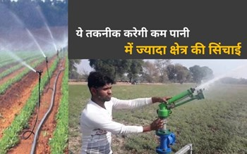 Raingun Irrigation System:  किसान रेनगन से करें फसलों की सिंचाई, प्रधानमंत्री कृषि सिंचाई योजना के तहत मिलता है अनुदान