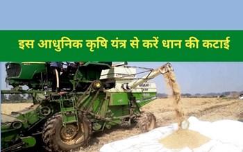 कंबाइन हार्वेस्टर मशीन जैसे कृषि यंत्रों से करें धान की कटाई, लागत और समय की होगी बचत