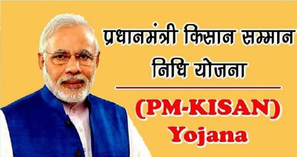 PM Kisan Yojana