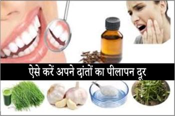 Home Remedies For Teeth:  अपने दांतों का पीलापन करना है दूर, तो अपनाएं ये 5 घरेलू नुस्खे