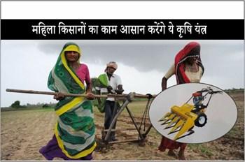 खेत में मेड़ बनाने और फसलों पर उर्वरकों का छिड़काव करने के लिए खरीदें ये 2 कृषि यंत्र, कीमत सिर्फ 700 और 2500 रुपए