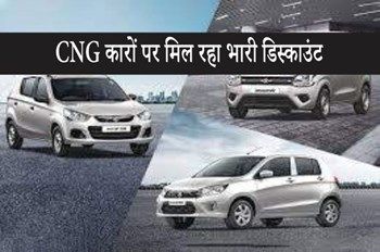 CNG Cars List: मारुति सुजुकी की इन 5 सीएनजी कारों पर मिल रहा बंपर डिस्काउंट, जानें खास ऑफर्स