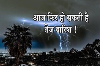 आज इन राज्यों में मध्यम से भारी बारिश होने की संभावना !
