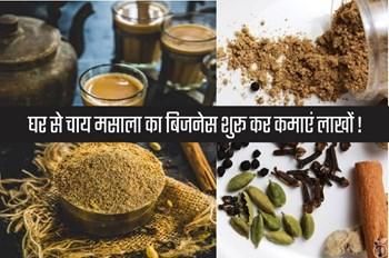 Tea Masala Making Business:  घर से शुरू करें चाय मसाला बनाने का बिजनेस, होगी अच्छी आमदनी !