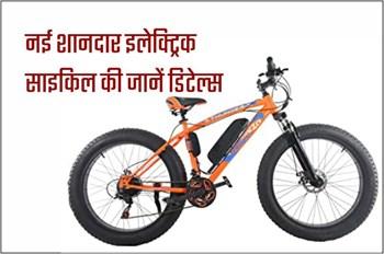 Hero Lectro ने पेश की नई रेंज वाली ई-साइकिल, 25 किमी प्रति घंटा है टॉप स्पीड