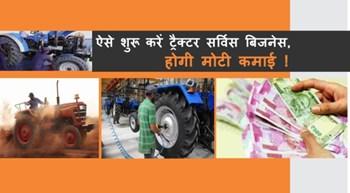 Tractor Service Business: छोटे से लेकर बड़े स्तर पर ऐसे शुरू करें ट्रैक्टर सर्विस बिजनेस, होगा भारी मुनाफा !