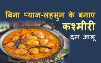 Kashmiri Dum Aloo Recipe: बिना प्याज-लहसुन के बनाएं कश्मीरी दम आलू, ये रही बनाने की विधि