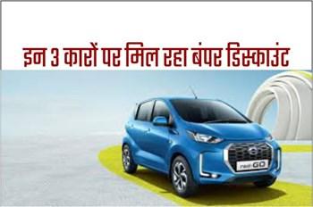 Discount Offers On Cars: ग्राहकों को इन तीन कारों की खरीद पर हो सकता है 54,500 रुपए तक का फायदा, जानें ये खास ऑफर्स