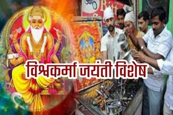 Vishwakarma Puja 2020: घर और बिजनेस में बरकत बढ़ाने के लिए ज़रूर करें विश्वकर्मा पूजा, इन बातों का रखें खास ख्याल