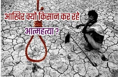 किसानों की दुर्दशा और आत्महत्या एक बड़ी समस्या