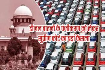Supreme Court ने BS4 मानक वाले डीजल वाहनों के पंजीकरण को दी अनुमति, लेकिन कोर्ट ने रखी यह शर्त