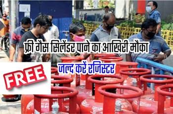 PM-Ujjwala Yojana Update: फ्री!  गैस सिलेंडर कनेक्शन पाने के लिए जल्द करें अप्लाई,  आखिरी तारीख 30 सितंबर