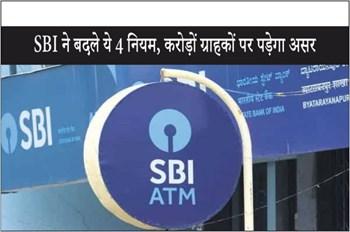 Bank Rules Change: SBI ने बदले ये 4 नियम, करोड़ ग्राहकों पर पड़ेगा असर !