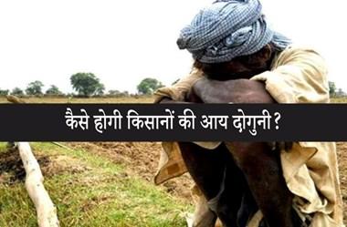 किसानों की आय दोगुनी होगी कब तक?