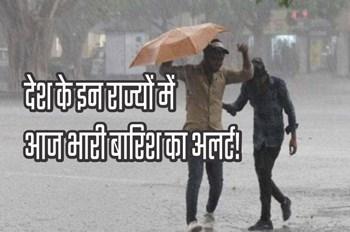 Weather Alert:  देश के इन राज्यों में आज भारी बारिश का अलर्ट!