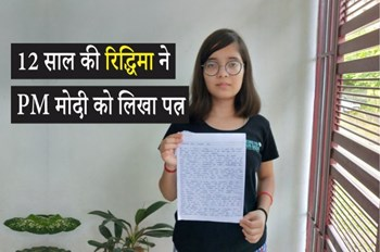 12 साल की रिद्धिमा ने PM मोदी को लिखा पत्र, कहा-''वायु प्रदूषण का बच्चों पर बुरा असर पड़ रहा है''
