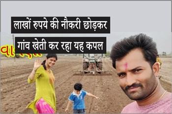 लंदन की लाखों रुपये की नौकरी छोड़कर गांव खेती कर रहा यह कपल, यूट्यूब पर हो गया फेमस