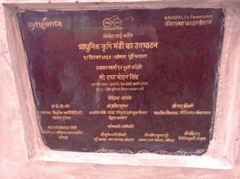 सिंजेन्टा कंपनी ने कृषि मंडी के निर्माण के लिए श्री श्री 108 श्री सोमेश्वर महादेव मंदिर ट्रस्ट में दान दिया