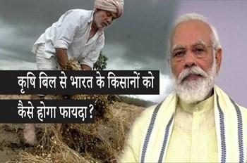 Farm Bill: पीएम मोदी ने किसानों को गिनाए कृषि बिल के फायदे, जानिए क्या है सच और झूठ
