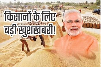 किसानों को बड़ा तोहफा! गेहूं, चना जैसी 6 रबी फसलों की MSP में हुई वृद्धि