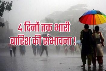 Weather Update:  4 दिनों तक गरज के साथ भारी बारिश की संभावना, मौसम विभाग ने जारी किया अलर्ट