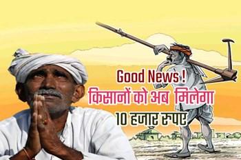 खुशखबरी ! PM Kisan Samman Nidhi के अंतर्गत किसानों को अब मिलेगी 10 हजार रुपए