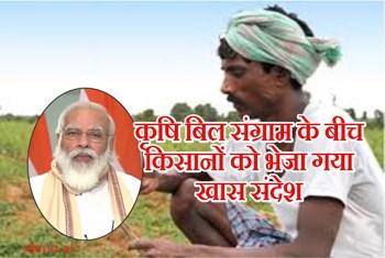 कृषि बिल संग्राम के बीच 11 करोड़ किसानों के मोबाइल फोन पर भेजा गया ये संदेश, जानें क्या है खास