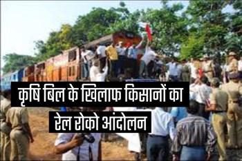Farmers Protest Against Farm Bills 2020:  कृषि बिल के खिलाफ में किसानों ने किया 'रेल रोको' आंदोलन का ऐलान, पंजाब की कई ट्रेन हुईं रद्द