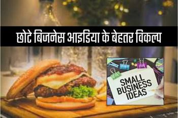 ये छोटे बिजनेस आइडिया कम लागत में देंगे हजारों रुपए कमाने का मौका, जल्द करें शुरू